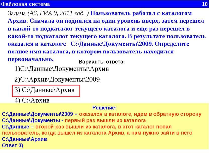 Файловая система 18 Задача (А6, ГИА 9, 2011 год. ) Пользователь работал с кат...