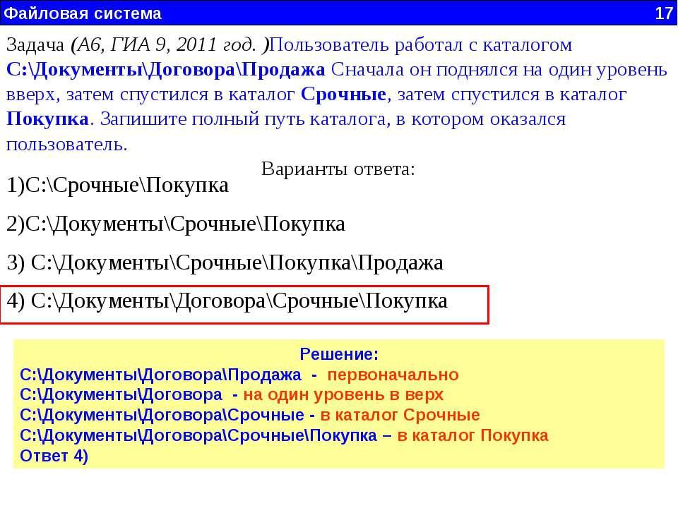 Файловая система 17 Задача (А6, ГИА 9, 2011 год. )Пользователь работал с ката...