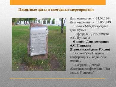 Дата основания - 24.06.1944 Дата открытия - 18.06.1949 18 мая - Международный...