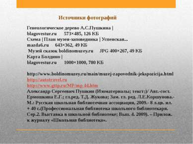 Источники фотографий Генеологическое дерево А.С.Пушкина | blagovestur.ru 573×...
