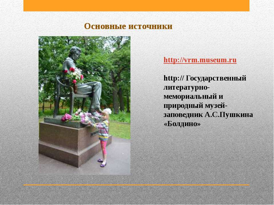 Основные источники http://vrm.museum.ru http:// Государственный литературно-м...