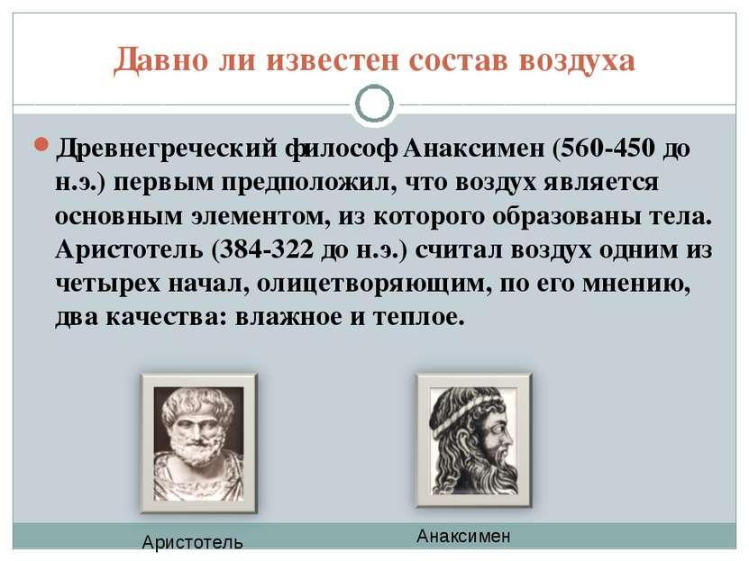 Давно ли известен состав воздуха Древнегреческий философ Анаксимен (560-450 д...