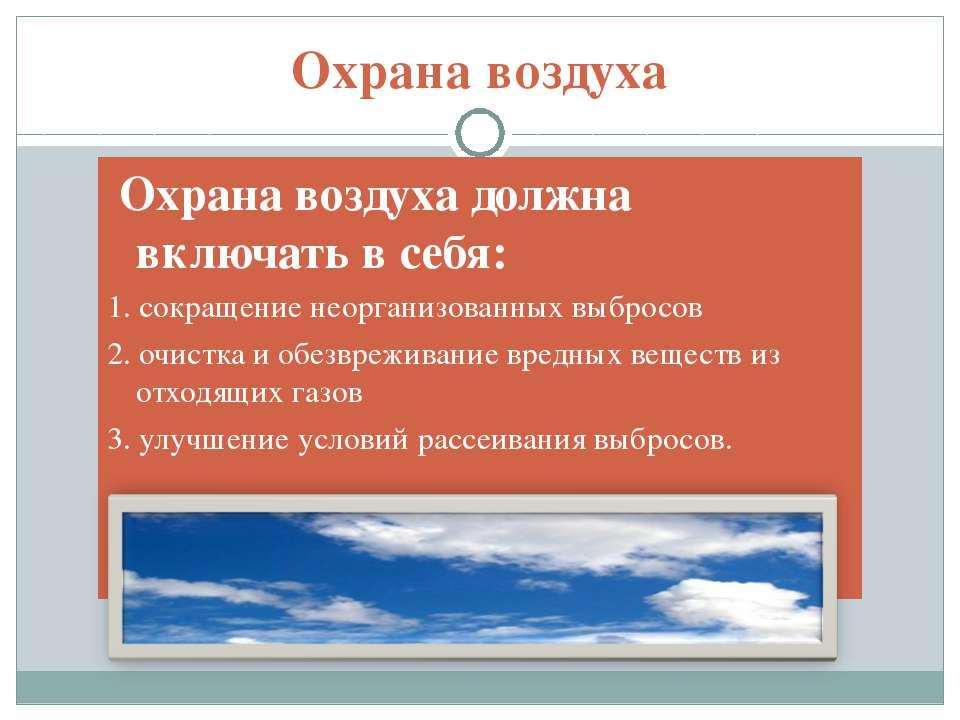 Охрана воздуха Охрана воздуха должна включать в себя: 1. сокращение неорганиз...