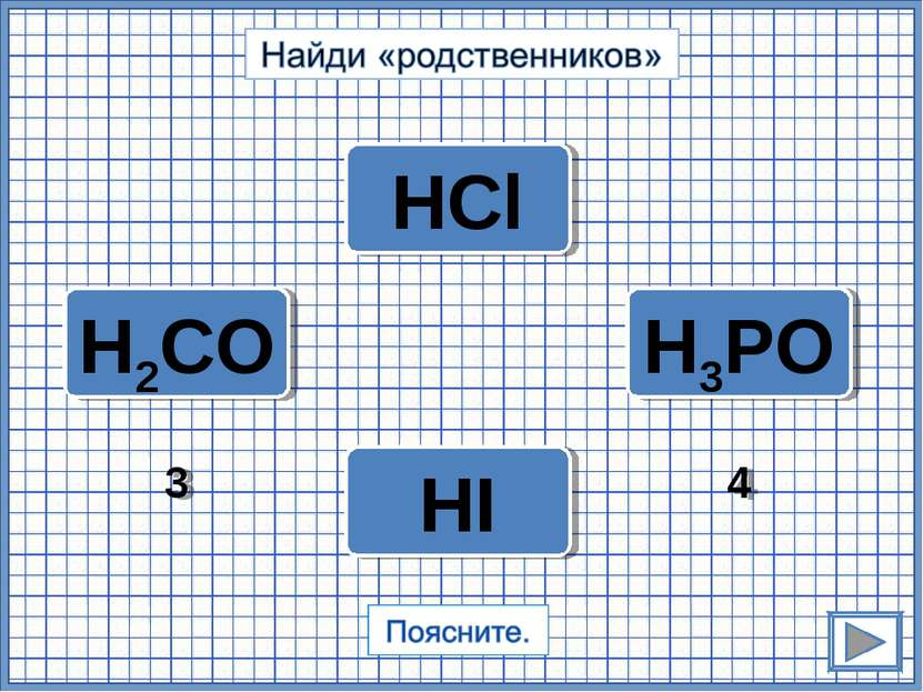 HI НСl H3PO4 H2CO3