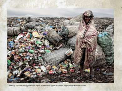 Мусорный ад в Мапуту Мапуту – столица и крупнейший город Мозамбика, одной из ...