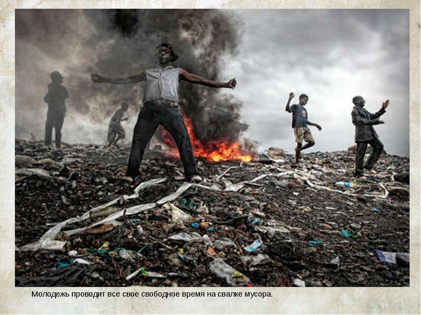 Молодежь проводит все свое свободное время на свалке мусора.