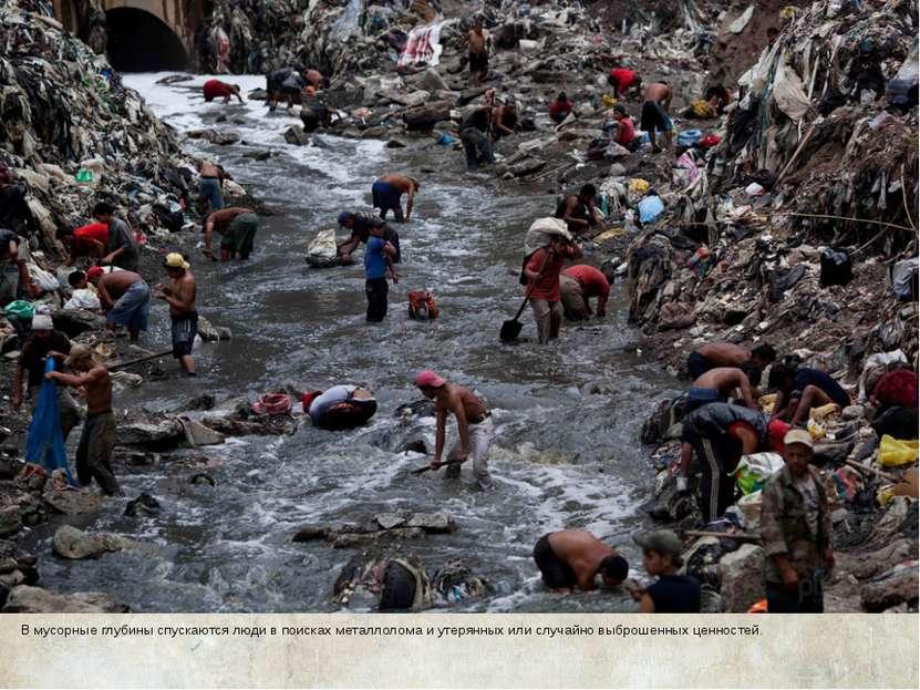 В мусорные глубины спускаются люди в поисках металлолома и утерянных или случ...
