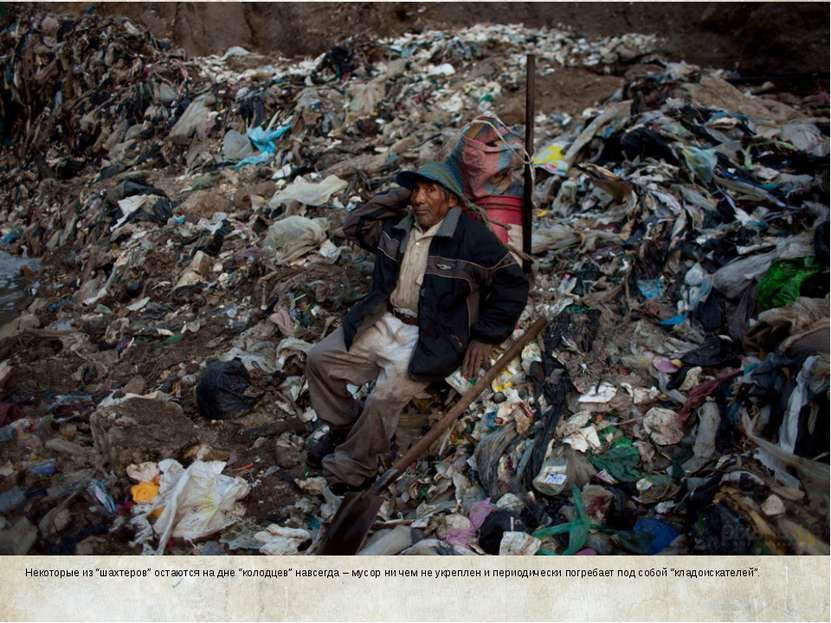 """Некоторые из """"шахтеров"""" остаются на дне """"колодцев"""" навсегда – мусор ни чем не..."""