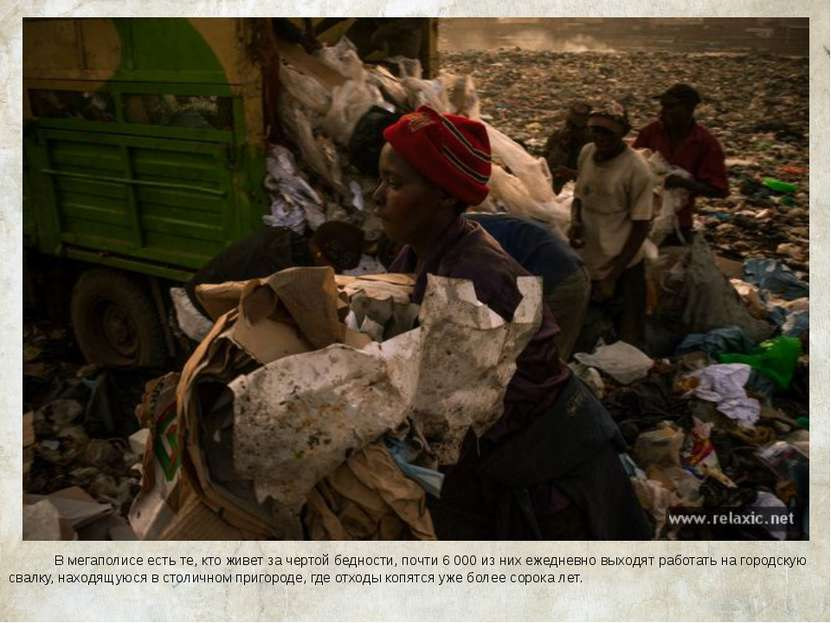 В мегаполисе есть те, кто живет за чертой бедности, почти 6 000 из них ежедне...