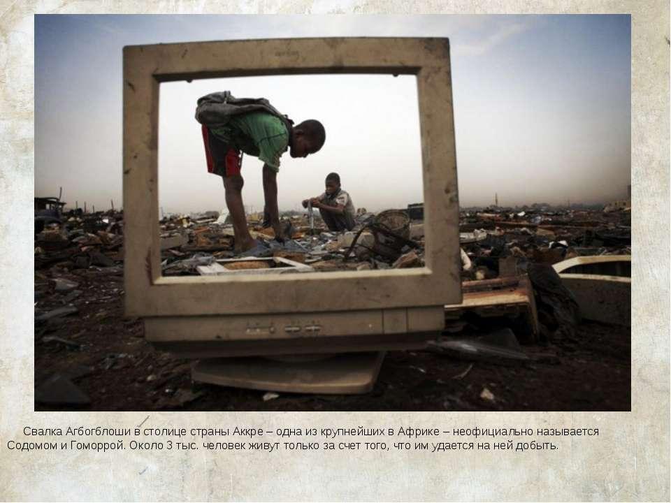 Свалка Агбогблоши в столице страны Аккре – одна из крупнейших в Африке – неоф...