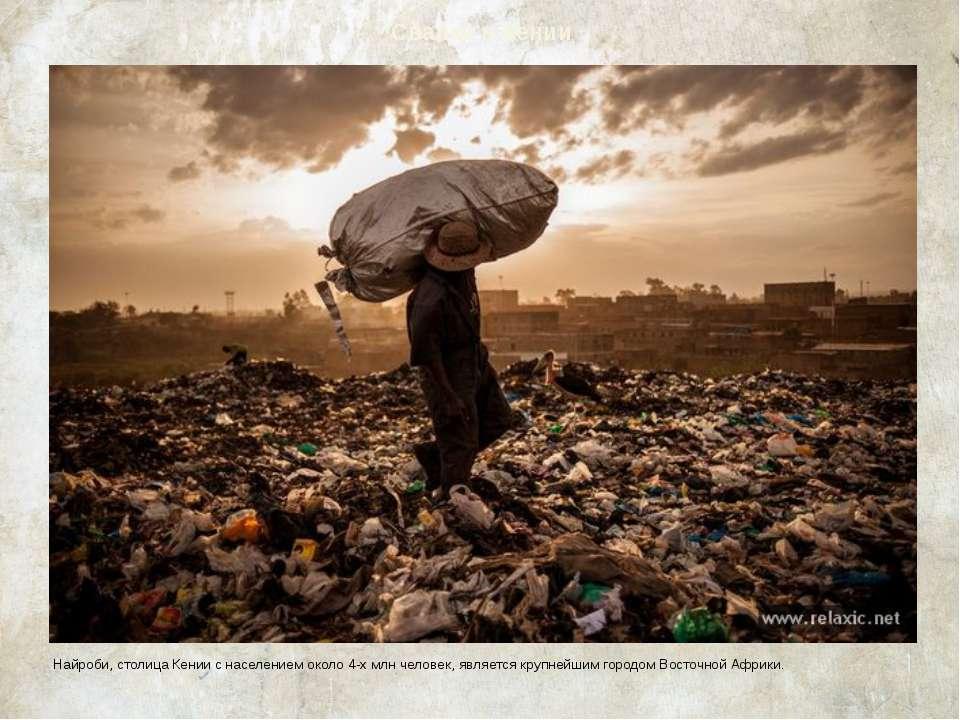 Свалка в Кении Найроби, столица Кении с населением около 4-х млн человек, явл...
