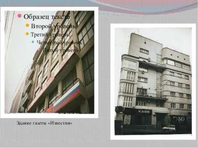 Здание газеты «Известия»