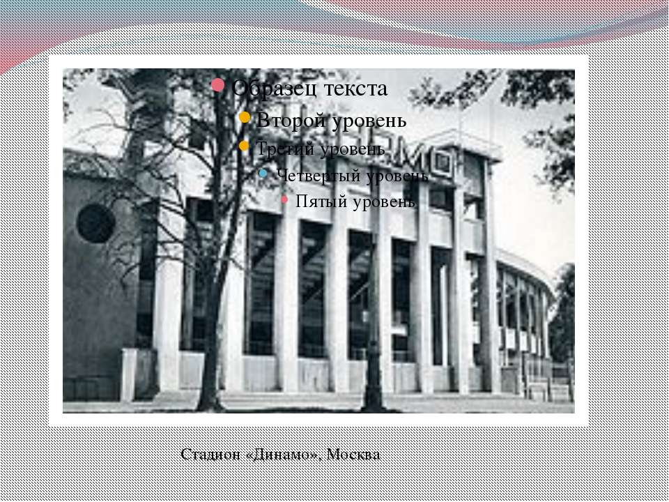 Стадион «Динамо», Москва