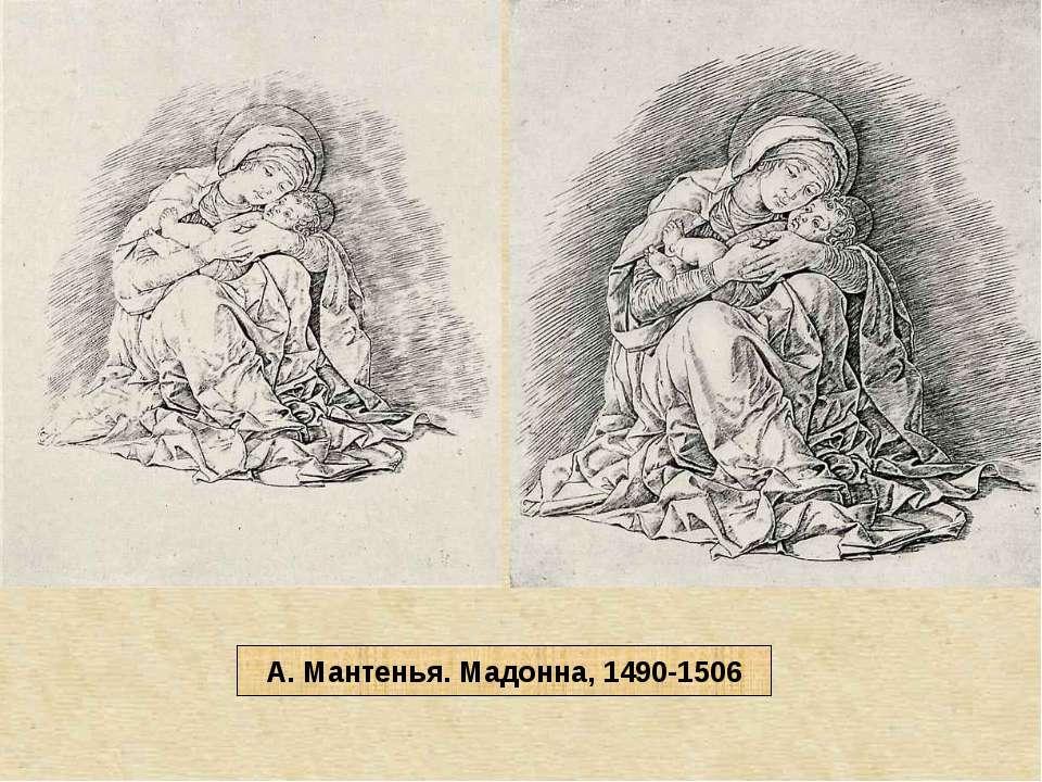 А. Мантенья. Мадонна, 1490-1506