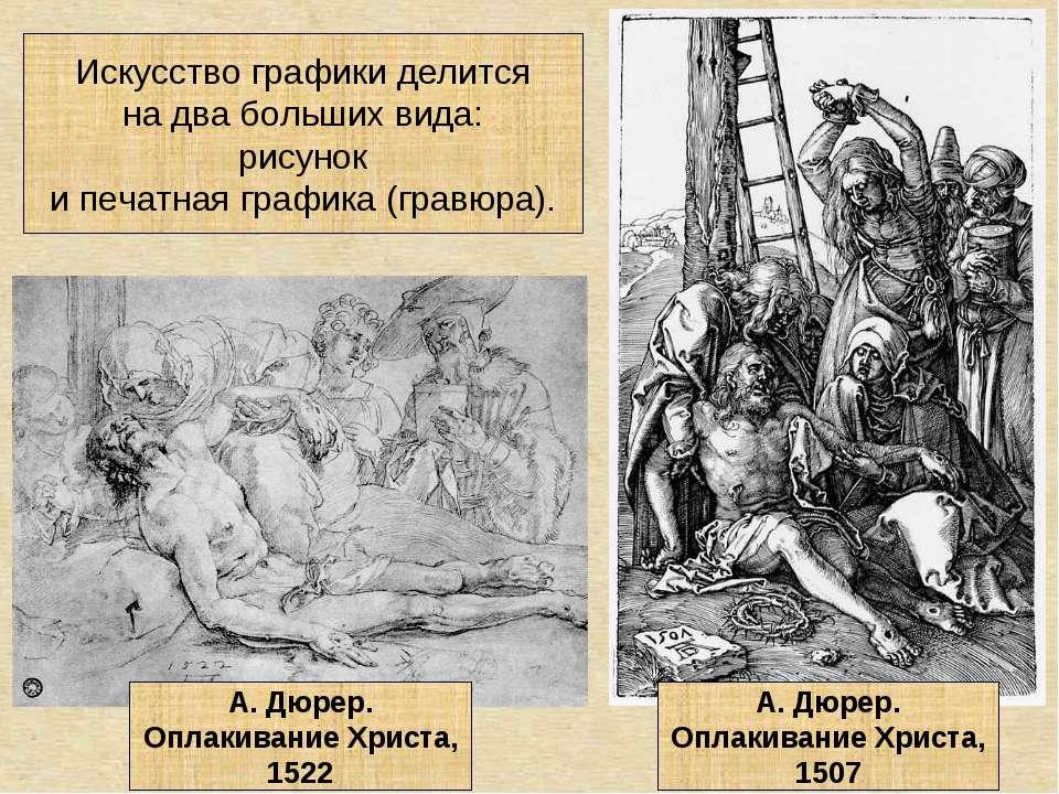 Искусство графики делится на два больших вида: рисунок и печатная графика (гр...