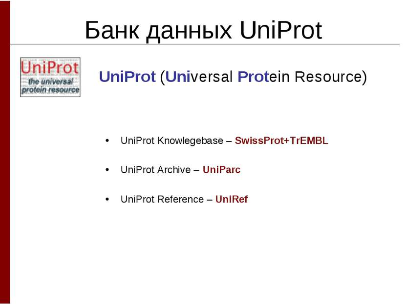 Банк данных UniProt UniProt (Universal Protein Resource) UniProt Knowlegebase...