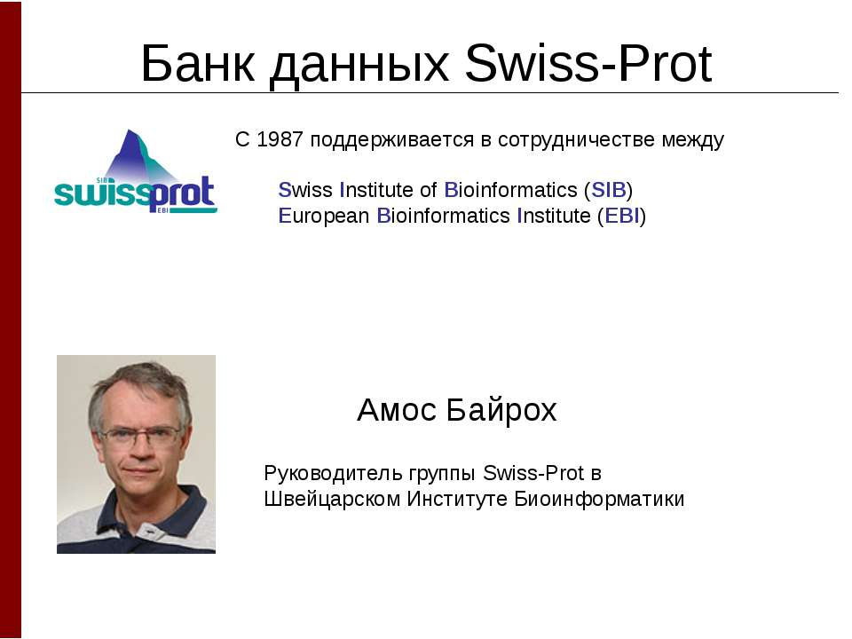 Банк данных Swiss-Prot Амос Байрох Руководитель группы Swiss-Prot в Швейцарск...