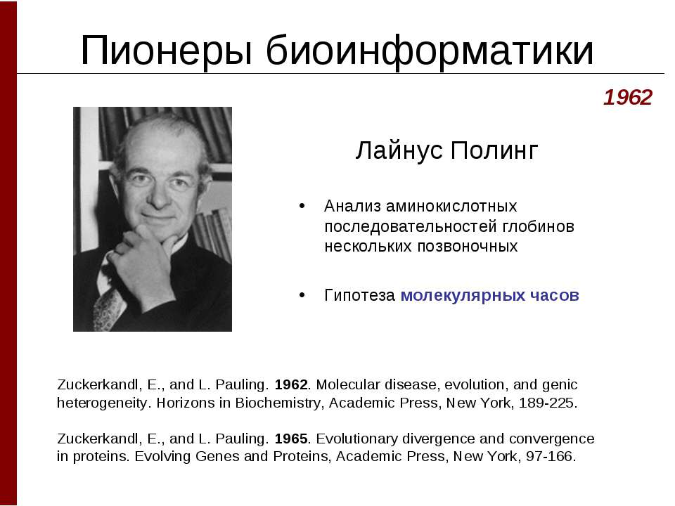 Пионеры биоинформатики Лайнус Полинг 1962 Zuckerkandl, E., and L. Pauling. 19...