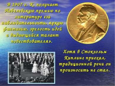 В 1907 г. К. получает Нобелевскую премию по литературе «за наблюдательность, ...
