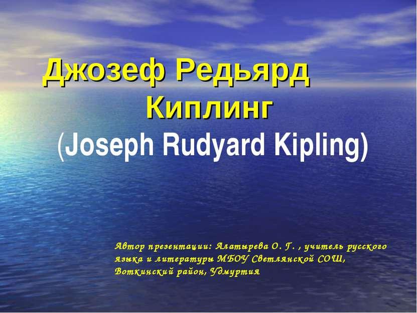 Джозеф Редьярд Киплинг (Joseph Rudyard Kipling) Автор презентации: Алатырева...