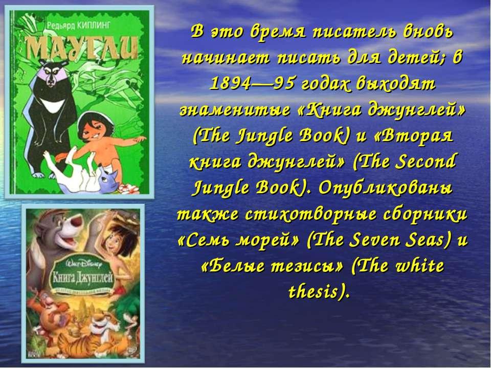 В это время писатель вновь начинает писать для детей; в 1894—95 годах выходят...