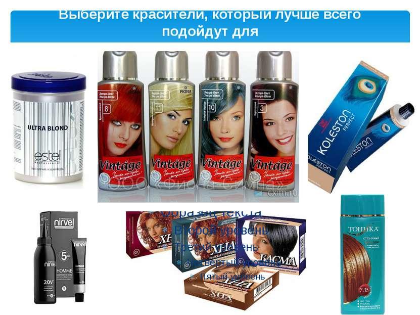 Выберите красители, который лучше всего подойдут для лёгкого освежения цвета