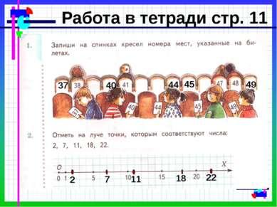Работа в тетради стр. 11 37 40 44 45 49 2 7 11 18 22