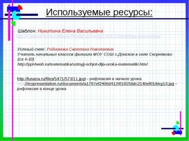 http://lusana.ru/files/5471/573/11.jpgt - рефлексия в начале урока http://myp...