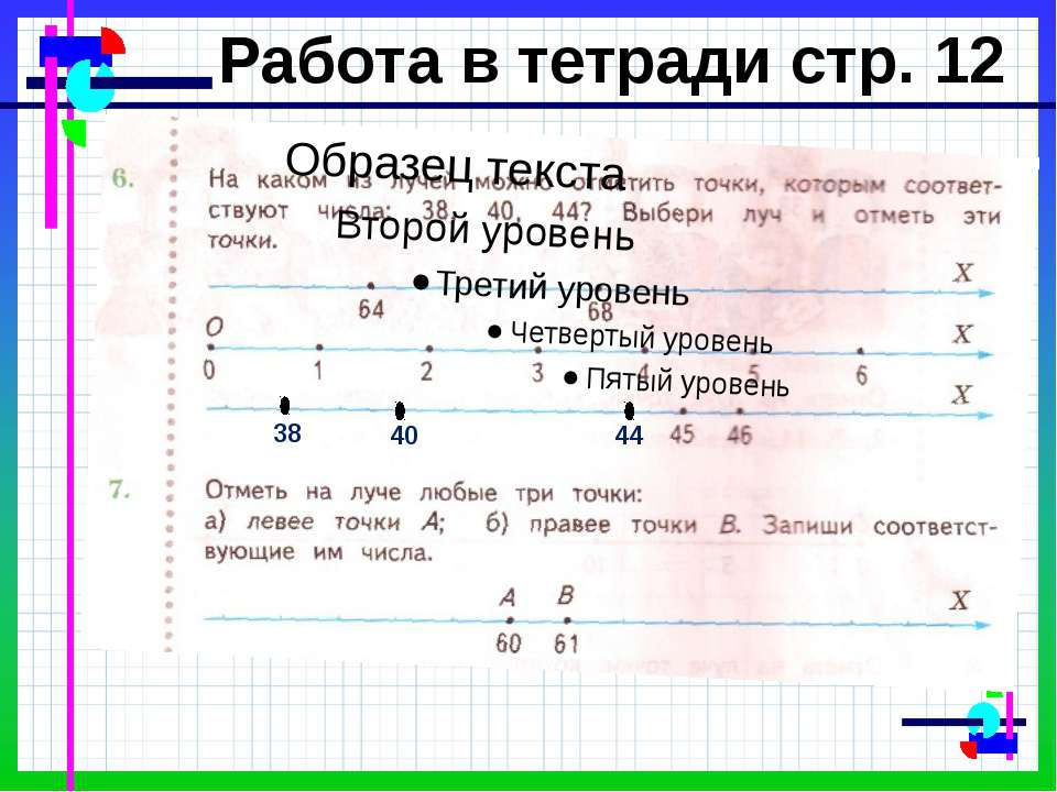 Работа в тетради стр. 12 44 40 38