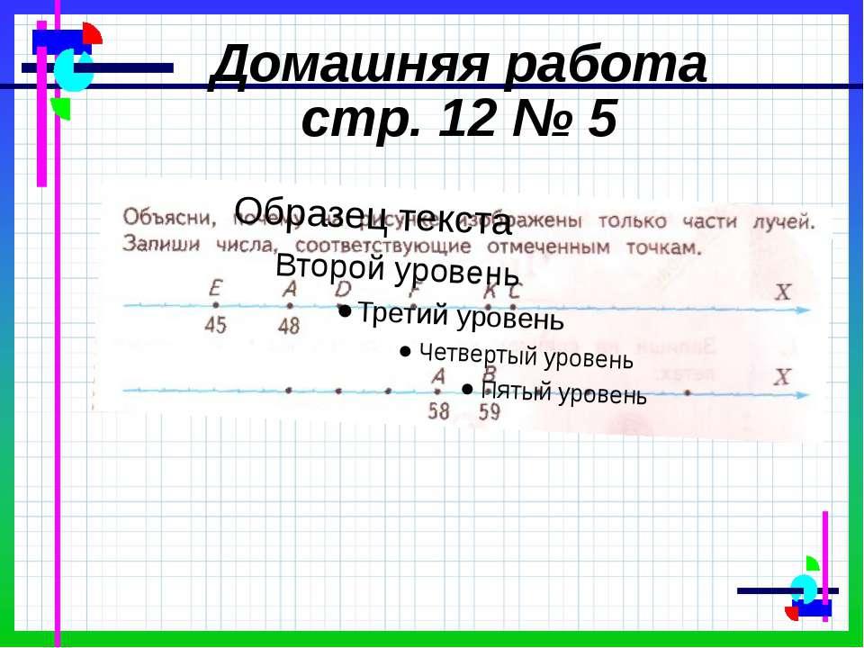 Домашняя работа стр. 12 № 5