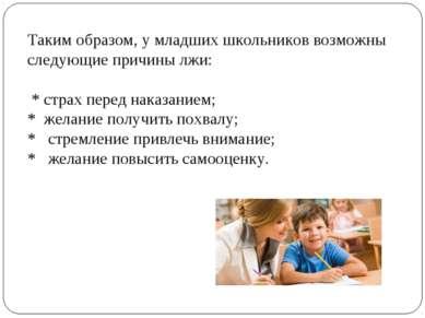 Таким образом, у младших школьников возможны следующие причины лжи: * страх п...