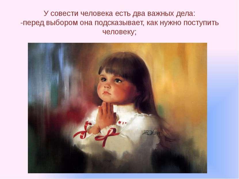 У совести человека есть два важных дела: -перед выбором она подсказывает, как...