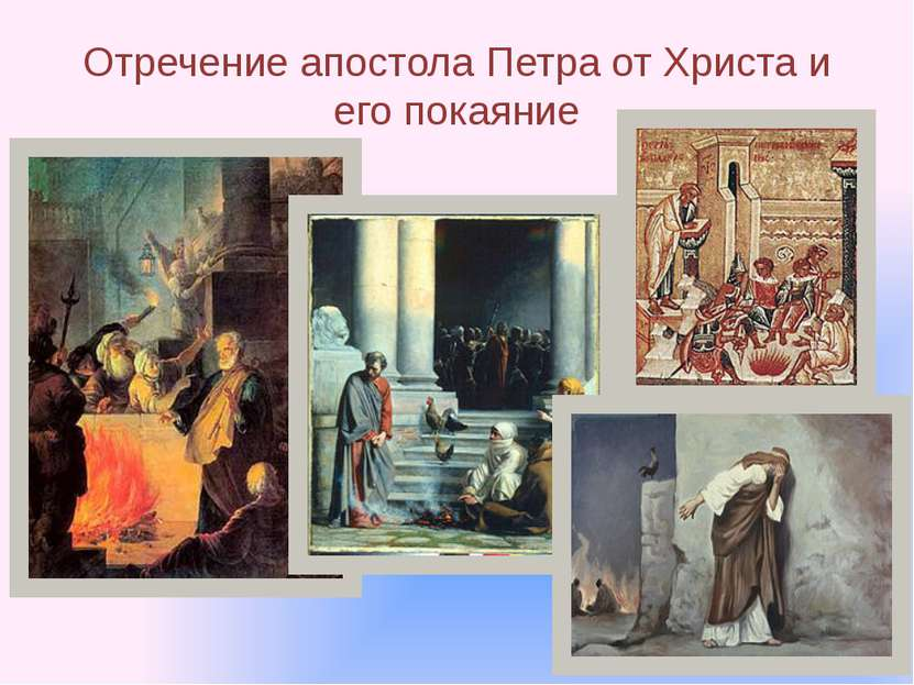 Отречение апостола Петра от Христа и его покаяние