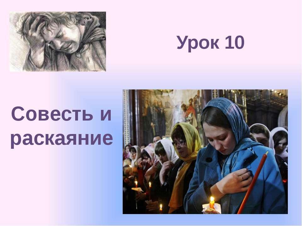 Урок 10 Совесть и раскаяние