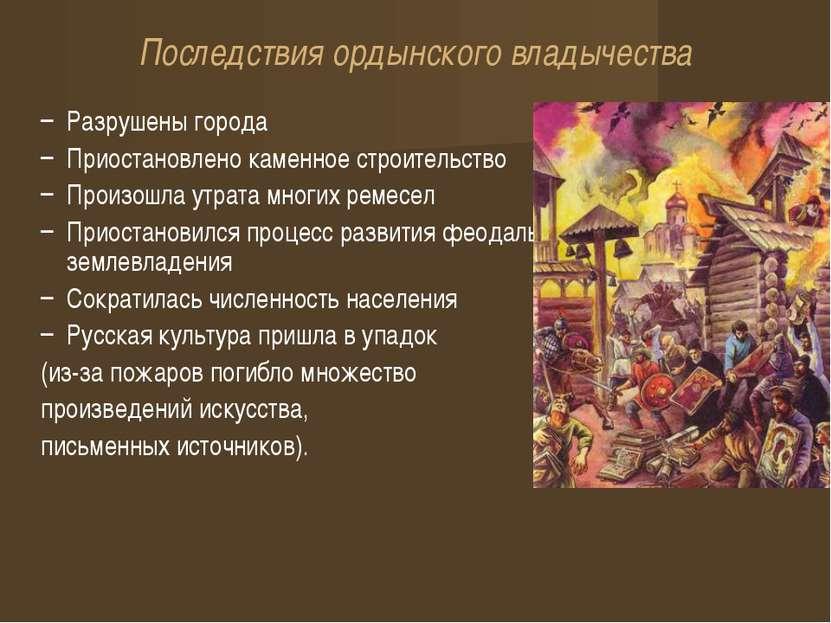 Последствия ордынского владычества Разрушены города Приостановлено каменное с...