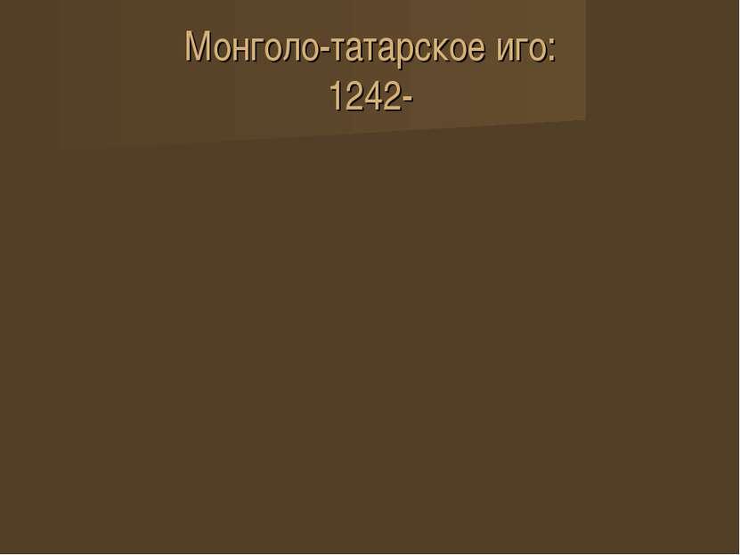 Монголо-татарское иго: 1242-