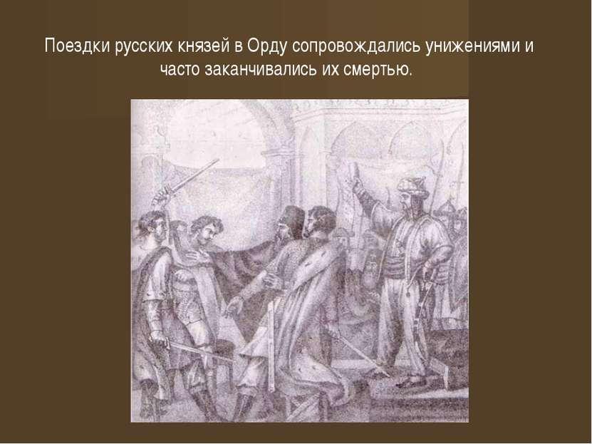 Поездки русских князей в Орду сопровождались унижениями и часто заканчивались...