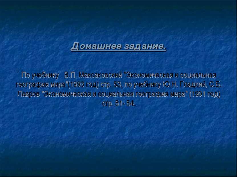 """Домашнее задание. По учебнику В.П. Максаковский """"Экономическая и социальная г..."""