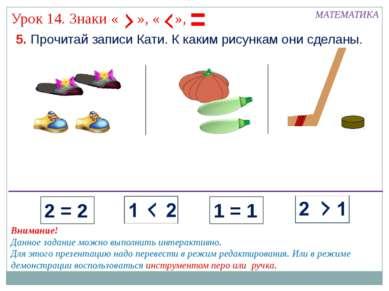 5. Прочитай записи Кати. К каким рисункам они сделаны. МАТЕМАТИКА 2 = 2 1 = 1...