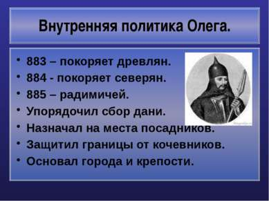 Внутренняя политика Олега. 883 – покоряет древлян. 884 - покоряет северян. 88...