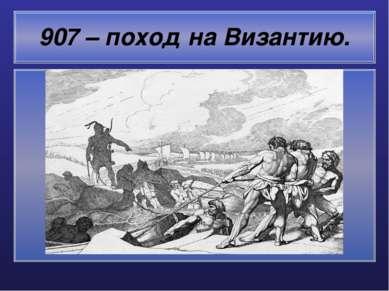 907 – поход на Византию.