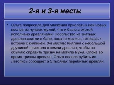 2-я и 3-я месть: Ольга попросила для уважения прислать к ней новых послов из ...