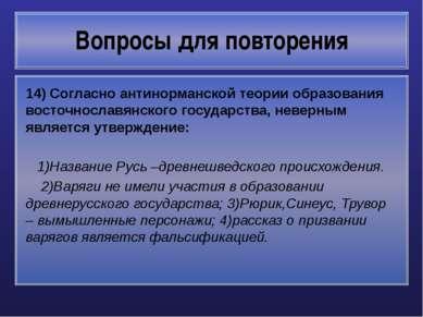 Вопросы для повторения 14) Согласно антинорманской теории образования восточн...