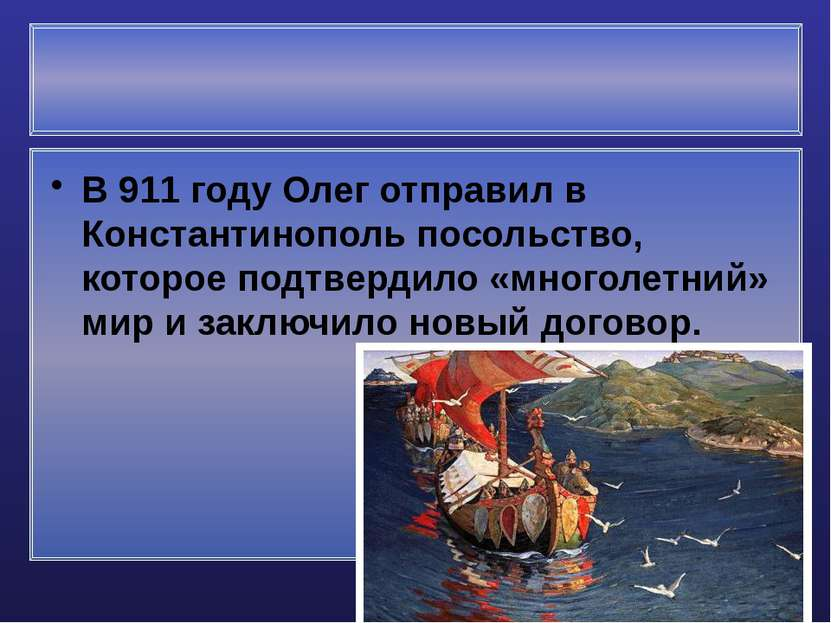 В 911 году Олег отправил в Константинополь посольство, которое подтвердило «м...