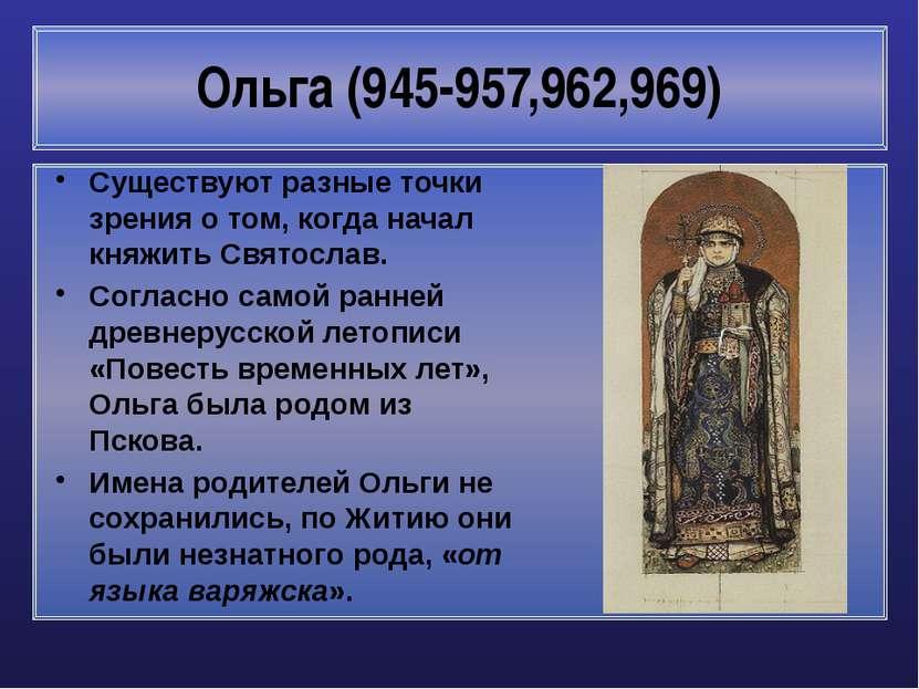 Ольга (945-957,962,969) Существуют разные точки зрения о том, когда начал кня...