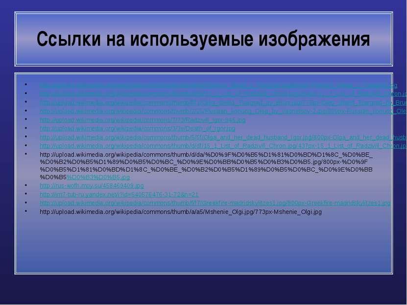 Ссылки на используемые изображения http://upload.wikimedia.org/wikipedia/comm...