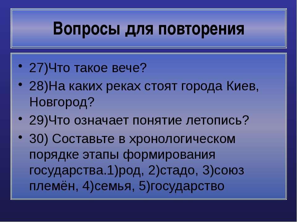 Вопросы для повторения 27)Что такое вече? 28)На каких реках стоят города Киев...