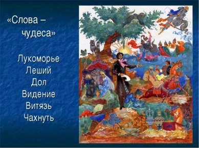 «Слова – чудеса» Лукоморье Леший Дол Видение Витязь Чахнуть