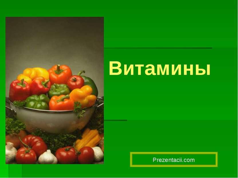 Витамины Prezentacii.com