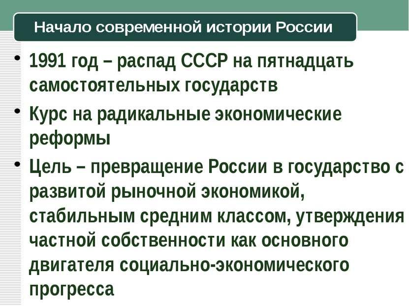 Начало современной истории России 1991 год – распад СССР на пятнадцать самост...